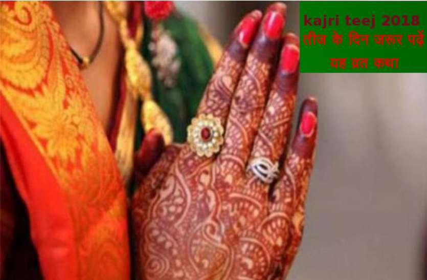 kajri teej 2018: तीज के दिन जरूर पढ़ें यह व्रत कथा, पति की लंबी आयु का मिलेगा वरदान