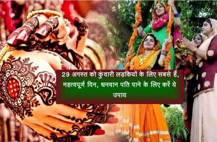 29 अगस्त को कुंवारी लड़कियों के लिए हैं  सबसे महत्वपूर्ण दिन, धनवान पति पाने के लिए करें ये उपाय