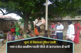 VIDEO : कुएं से निकला दूषित पानी, एक दर्जन ग्रामीण पानी पीने से अस्पताल में भर्ती