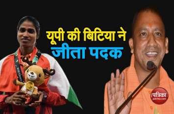 Asian Games: रजत पदक विजेता सुधा सिंह को 30 लाख रुपए और नौकरी देगी यूपी सरकार, CM योगी का ऐलान