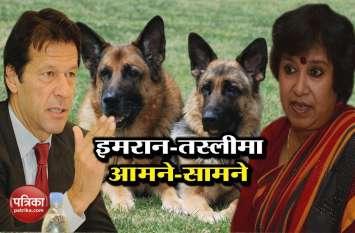 डॉग्स को लेकर फिर चर्चा में इमरान खान, अब बांग्लादेशी लेखिका तस्लीमा नसरीन ने उठाए सवाल