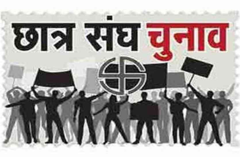 छात्र संगठन एबीवीपी और एनएसयूआई  और निर्दलीय प्रत्याशियों ने घोषित किए अपने घोषणा पत्र