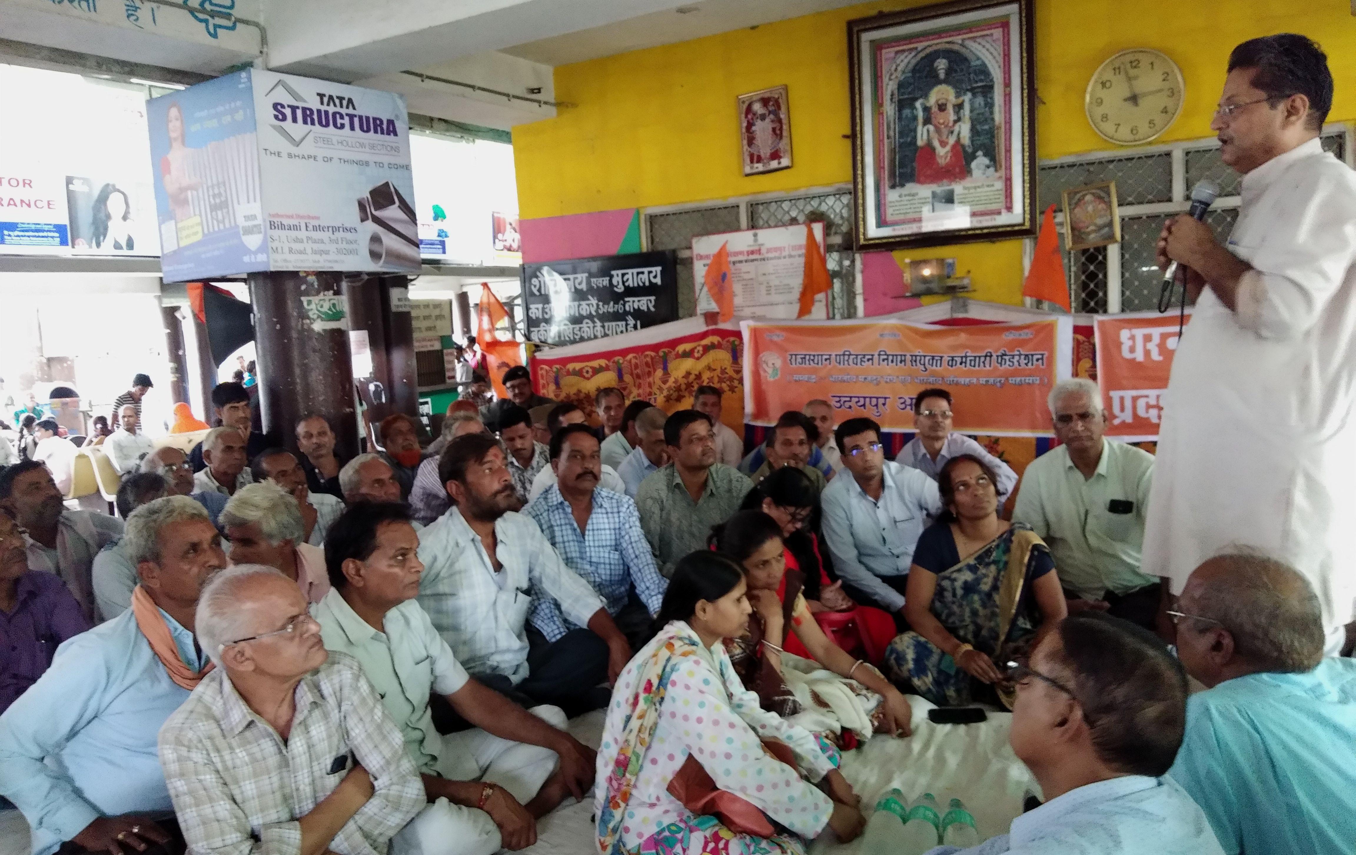 उदयपुर में रोड़वेज कर्मचारियों ने किया प्रदर्शन, मांगेंं नहींं मानींं तो...करेंगे भूख हड़ताल