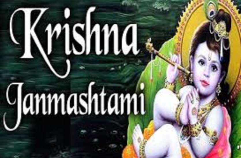 Krishna Janmashtami पर ये है अभिजीत मुहूर्त, गृहस्थों के लिए पूजा का शुभ समय
