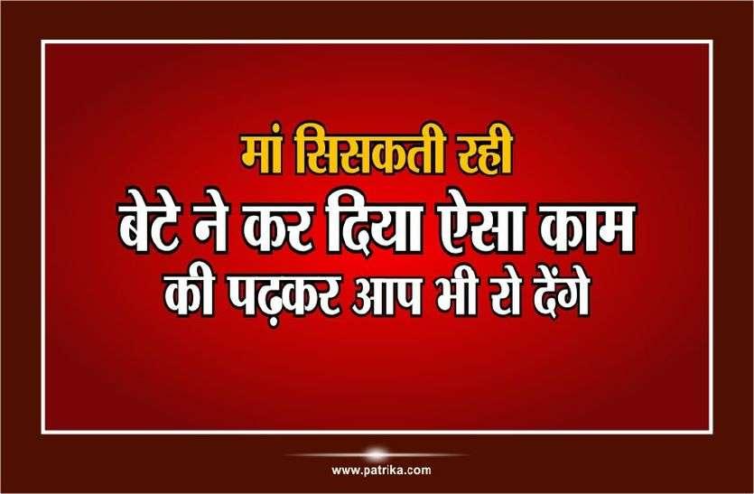 maa bete ki kahani hindi me - Ratlam News in Hindi - मां