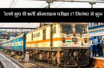 रेलवे ग्रुप डी भर्ती ऑनलाइन परीक्षा 17 सितंबर से शुरू, जानिए कब जारी हो रहे एडमिट कार्ड