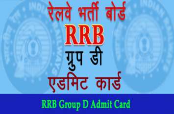 7 सितंबर को रेलवे की आॅफिशियल वेबसाइट पर मिलेगी ग्रुप डी एग्जाम से संबंधित ये अहम जानकारी