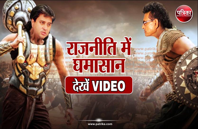 चुनाव से पहले राजनीति में घमासान, शिवराज को बनाया बाहुबली, सिंधिया को भल्लालदेव, देखें VIDEO