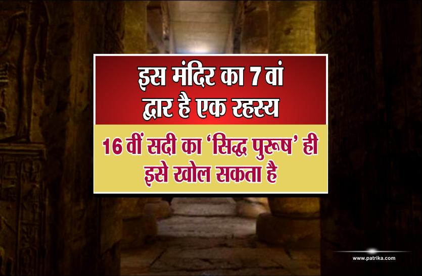 इस मंदिर का सातवां द्वार है एक रहस्य, 16वीं सदी का 'सिद्ध पुरूष' ही इसे खोल सकता है