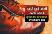 जूतों से जुड़ा है आपकी तरक्की का राज, भूलकर भी न करें इसे वरना हो जाएंगे बर्बाद