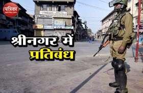 कश्मीर: 35ए के समर्थन विरोध प्रदर्शन रोकने के लिए श्रीनगर में प्रतिबंध, कल होगी सुनवाई