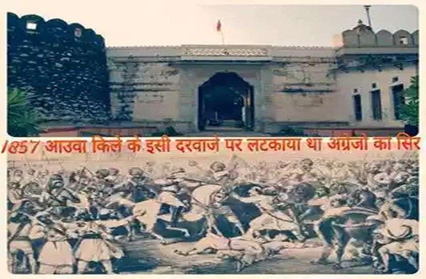 1857 की अमर क्रांति का गवाह रहा पाली जिले का आऊवा, देखें इतिहास