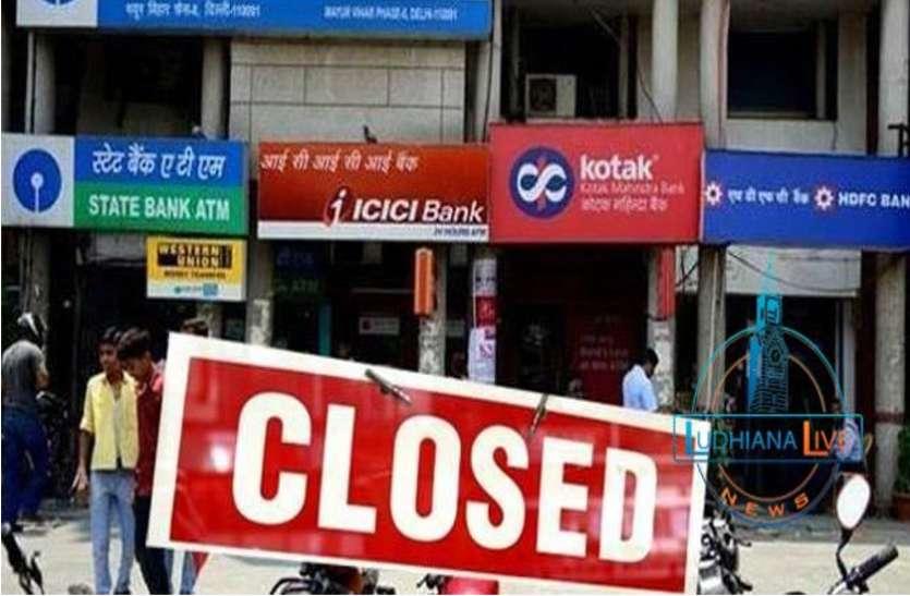 कल ही निपटा लें बैंकों के काम, वरना 6 दिन बाद ही खुलेंगे बैंक