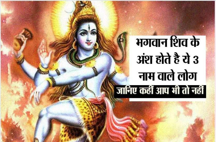भगवान शिव के अंश होते हैैं ये 3 नाम वाले लोग,जानिए कहीं आप भी तो नहीं