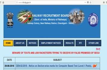 RRB Group D Exam 2018: रेलवे ने ग्रुप डी लेवल-1 CBT परीक्षा का पैटर्न किया जारी
