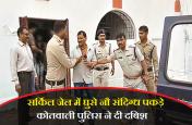 VIDEO : सर्किल जेल में घुसे नौ संदिग्ध पकड़े, कोतवाली पुलिस ने दी दबिश