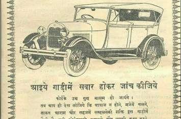 भारत में 1936 से 1972 तक मोटरकार व स्कूटर की कीमतें ...देखिए तस्वीरें