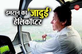 पाकिस्तानी प्रधानमंत्री की खुल गई पोल! कार नहीं रोज हेलिकॉप्टर से जाते हैं घर इमरान खान
