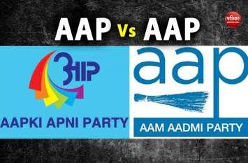 दिल्ली: 'आप' से घबराई AAP, दिल्ली हाईकोर्ट ने EC को भेजा नोटिस