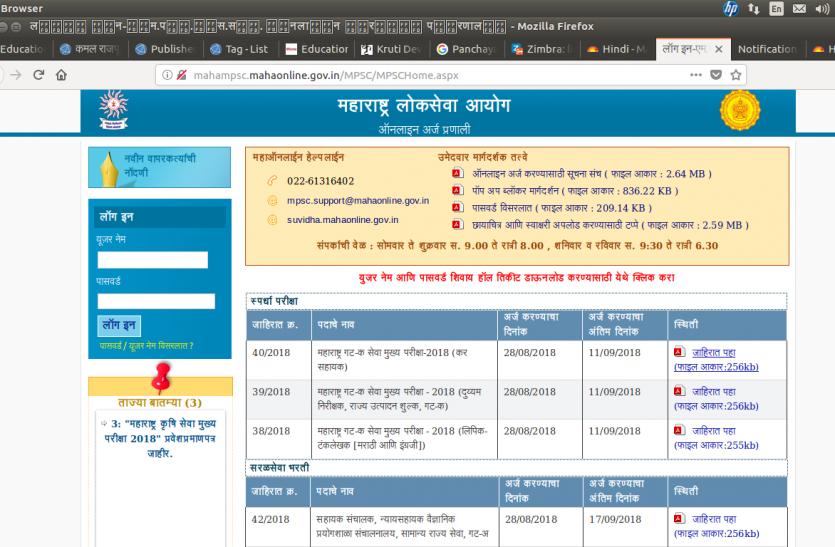 महाराष्ट्र लोक सेवा आयोग में निकली टैक्स असिस्टेंट एवं क्लर्क टाइपिस्ट 939 पदों पर भर्ती, करें आवेदन