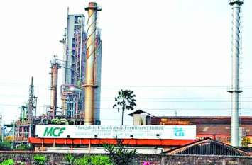 एमसीएफएल की विस्तार परियोजना को मिली पर्यावरण मंजूरी