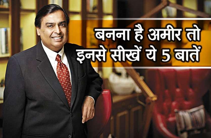 Follow these 5 steps of Mukesh Ambani to become rich - Corporate