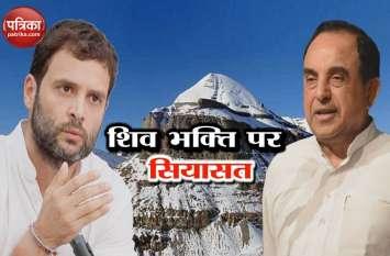 कैलाश मानसरोवर यात्रा: राहुल पर स्वामी का तंज कहा- अगर @#%$ छल करेगा तो भगवान शिव जान जाएंगे