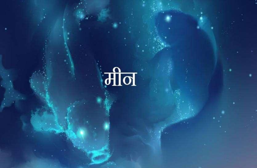 Aaj Ka Meen Rashifal 30 August 2018 TodayPisces Horoscope - Aaj Ka Meen  Rashifal 30 August 2018: जानें आज का दिन मीन राशि वालों के लिए कैसा रहेगा |  Patrika News