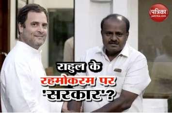 मुख्यमंत्री कुमारस्वामी के कार्यकाल के 100 दिन पूरे, राहुल गांधी से मुलाकात कर जताई खुशी