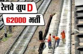 रेलवे ALP भर्ती : अभ्यर्थियों को परीक्षा देने का एक और मिलेगा मौका