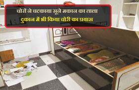VIDEO : चोरों ने चटकाया सूने मकान का ताला, दुकान में भी किया चोरी का प्रयास
