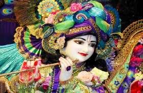 Krishna Janmashtami 2018 : सालों बाद जन्माष्टमी पर बना है यह योग,इन लोगों के लिए है भाग्यशाली