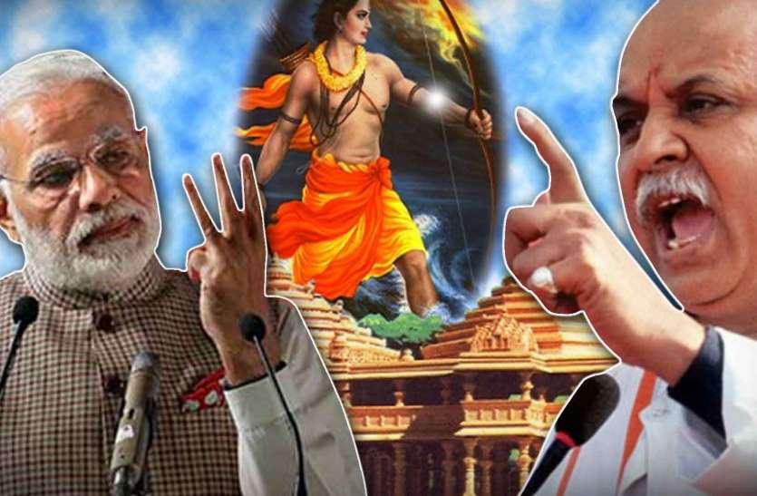 प्रवीण तोगड़िया ने दी भाजपा को अयोध्या कूच की चुनौती, देखें वीडियो