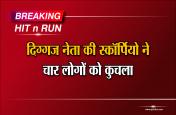 Breaking: दिग्गज नेता की स्कार्पियों ने 4 लोगों को कुचला