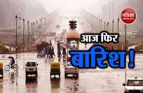 उत्तर भारत में बदल सकता है मौसम का मिजाज, दिल्ली में बारिश होने के आसार