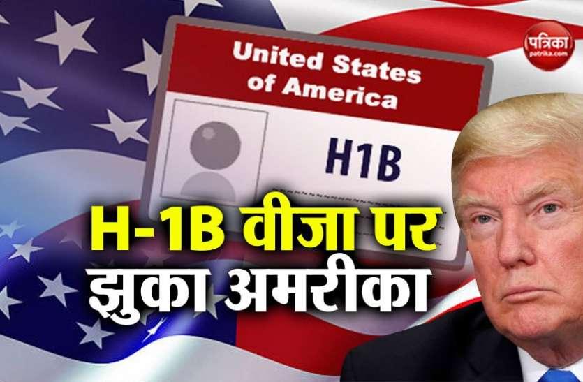 H-1 B वीजा पर भारत के दवाब में झुका अमरीका, नियमों में अब नहीं होगा बदलाव