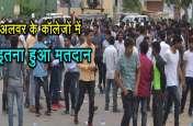 अलवर जिले में शांतिपूर्ण हुए चुनाव, यहां जाने कितना रहा मतदान प्रतिशत