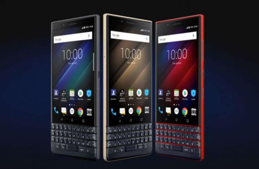 बेहतरीन कैमरे के साथ Blackberry KEY2 LE लॉन्च, जानिए फीचर्स व कीमत
