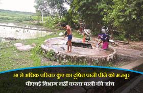 VIDEO : 50 से अधिक परिवार कुंए का दूषित पानी पीने को मजबूर, पीएचई विभाग नहीं करता पानी की जांच