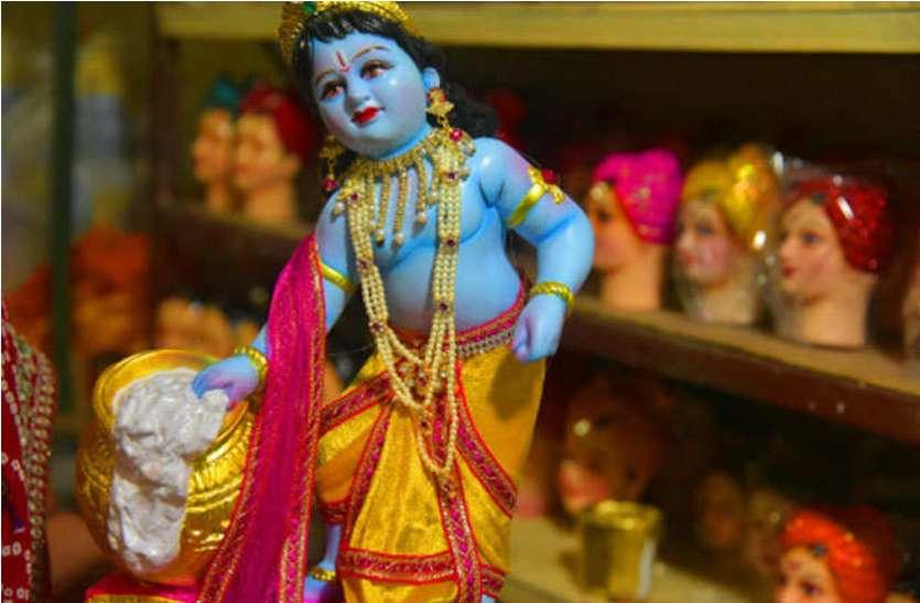 JANMASHTAMI 2018: जन्माष्टमी मनाने का ये तरीका हैं बहुत ख़ास अगर  निभाई जाती है यह खास रस्म तो होती है हर इच्छा पूरी