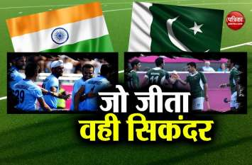 एशियाड 2018: आज होगा भारत और पाकिस्तान के बीच महामुकाबला, जो जीता पदक उसका