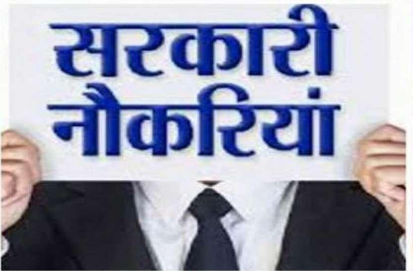 सरकारी नौकरी मात्र पांच लाख रुपए में, इनसे करें संपर्क...!