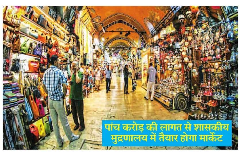 महाराज बाड़े पर बनेगा स्मार्ट मार्केट, हेरिटेज वॉक का लुत्फ उठाएंगे पर्यटक