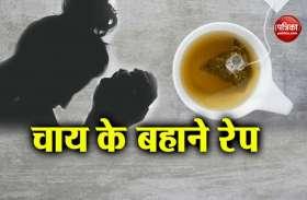पटियाला: चाय में नशीली दवा मिलाकर महिला को अगवा कर किया रेप, मामला दर्ज