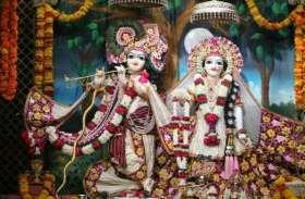 Krishna janmashtami जानिए आज 3 सिंतबर काे काैन रखेंगे जनमाष्टमी का व्रत