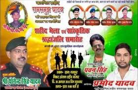 शहीद मेले में कारगिल की कहानी बता भावुक हुए योगेंद्र सिंह, 25 शहीद परिवार को मिला सम्मान