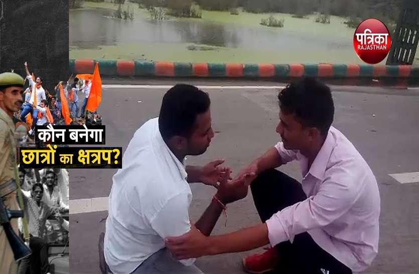 छात्रसंघ चुनाव 2018: वोट के लिए करने लगे कुछ ऐसा...वीडियो देख नहीं रुकेगी आपकी हंसी