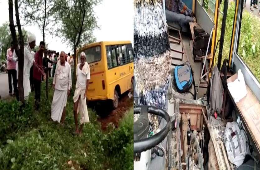 बच्चों को स्कूल ला रही बस पलटी, 32 मासूमों को तड़पता, रोता छोड़ भाग गया चालक