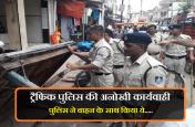 VIDEO : ट्रैफिक पुलिस की अनोखी कार्यवाही, पुलिस ने वाहन के साथ किया ये.....