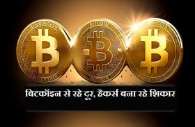 bitcoin currency से यूजर रहे दूर, मूल्य गिराकर हैकर्स कर रहे fraud